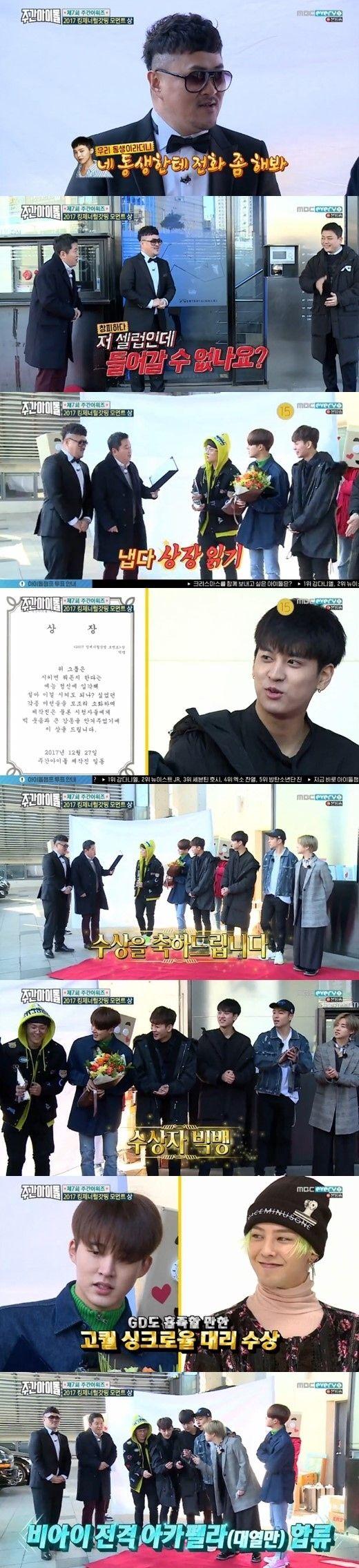 【BIGBANG NEWS】BIGBANG「週刊アイドル」で名場面賞を受賞…iKONが代理受賞&アカペラを披露(動画あり)