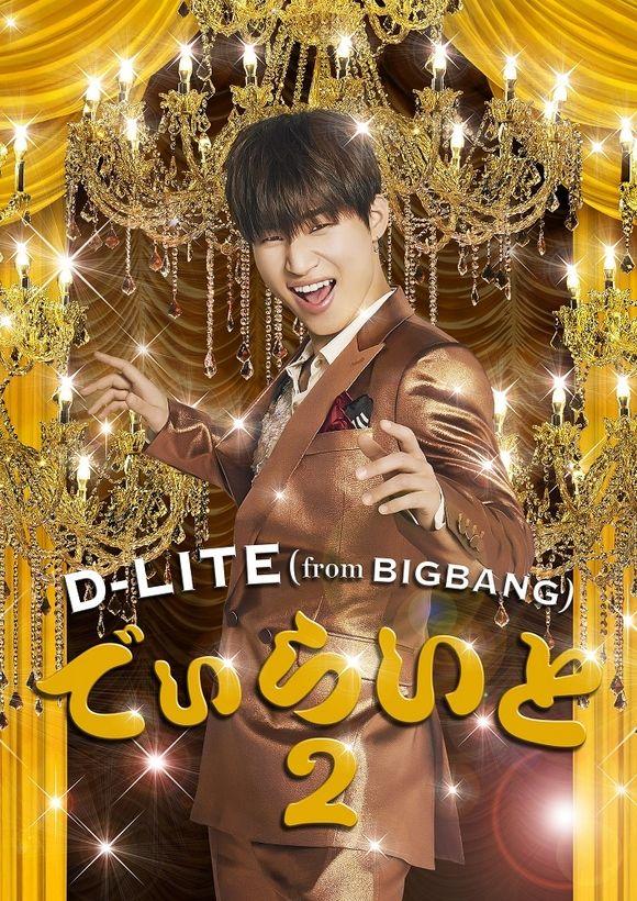【BIGBANG NEWS】BIGBANGのD-LITE、ミニアルバム「でぃらいと 2」収録内容&ジャケット&収録曲「あ・ぜ・ちょ!」の振り付け講座…