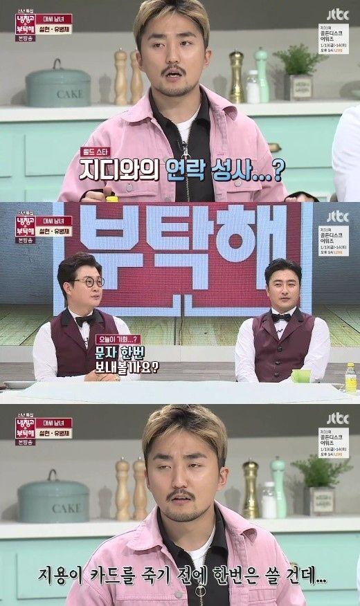 【BIGBANG NEWS】「ジヨンカードは死ぬ前に…」ユ・ビョンジェ、G-DRAGONとの親交について言及