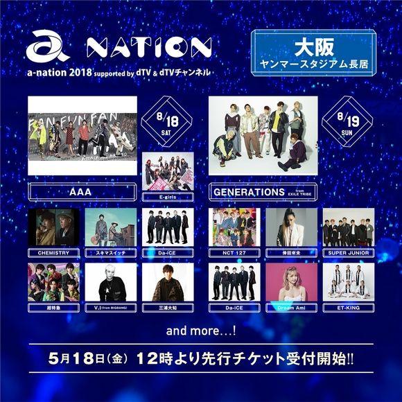 【BIGBANG NEWS】東方神起が4年ぶりに出演!EXOほか韓国から7組が決定「a-nation 2018」大阪・東京公演の出演者ラインナップ発…
