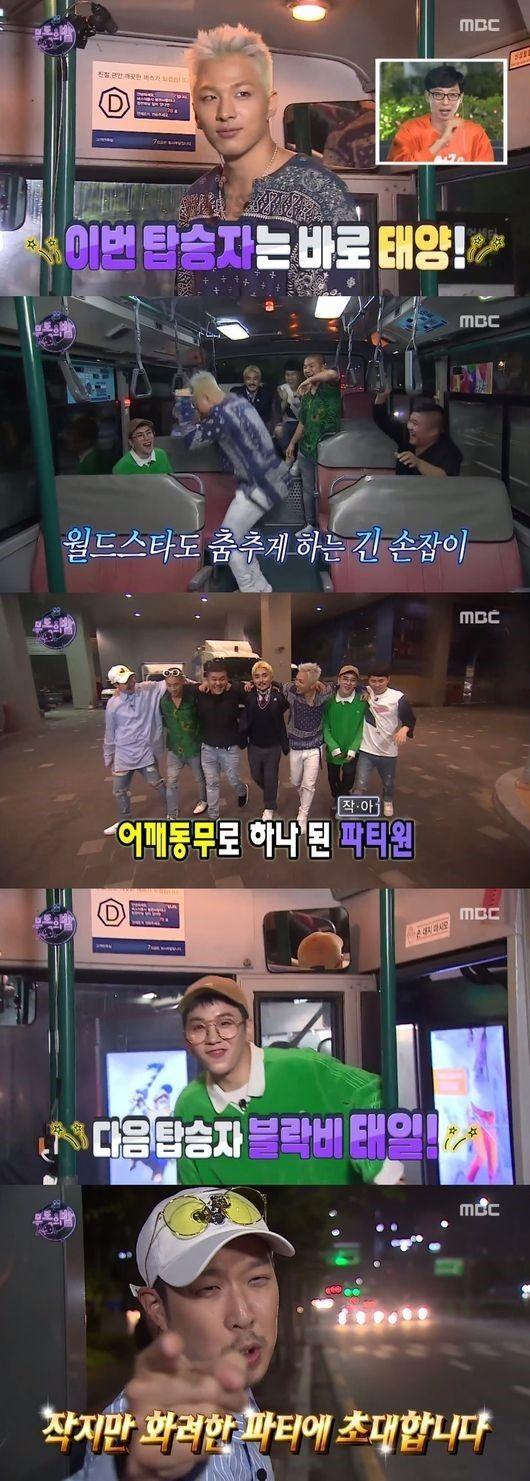 【BIGBANG NEWS】BIGBANGのSOL&Block Bのテイルら「小さいパーティー」招待ゲストとして登場…吊り革の長さに感動?