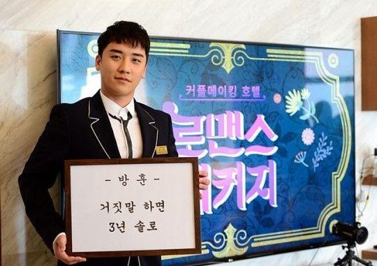 【BIGBANG NEWS】BIGBANGのV.I、スペシャルMCを務める「ロマンスパッケージ」スチールカットが公開