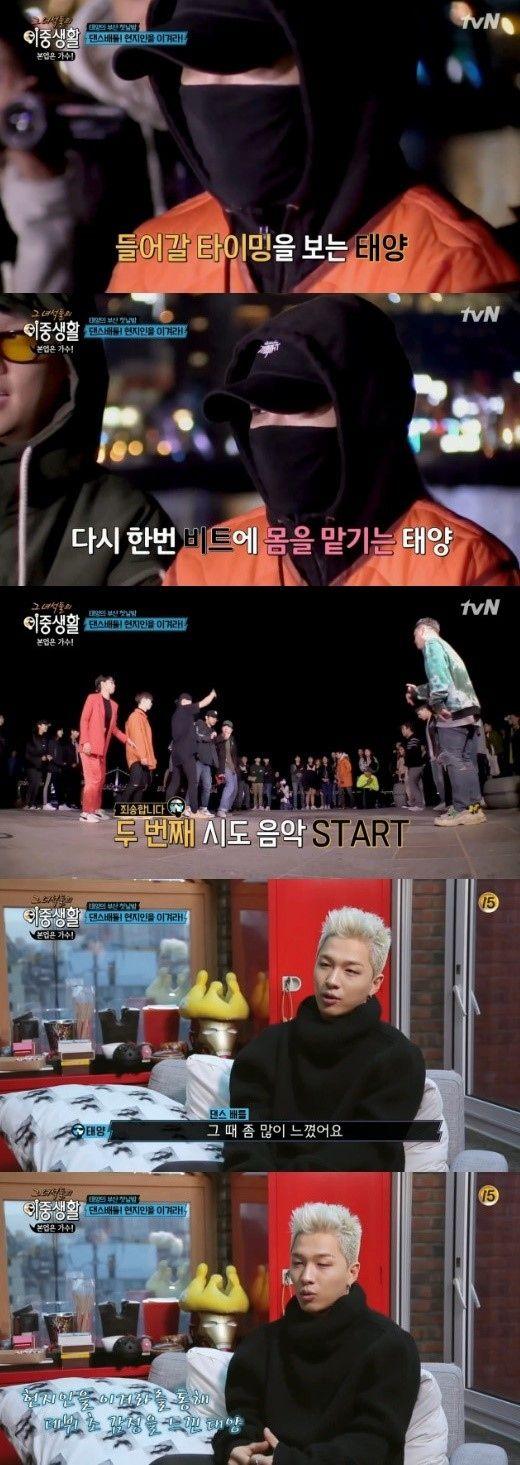 【BIGBANG NEWS】BIGBANGのSOL、正体を隠して一般市民たちとダンスバトル!…「初心に戻りたいと思った」