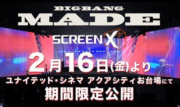 【BIGBANG NEWS】BIGBANG初のドキュメンタリー映画「BIGBANG MADE」ScreenX版が2月16日、日本上陸!究極の臨場感で…