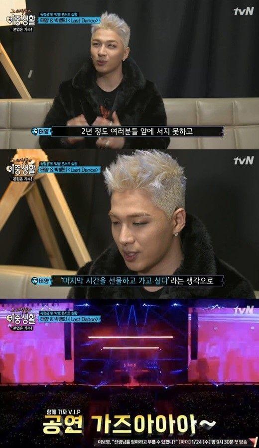 【BIGBANG NEWS】BIGBANGのSOL、入隊前最後のコンサートの感想「素敵な最後をプレゼントしたい」(動画あり)