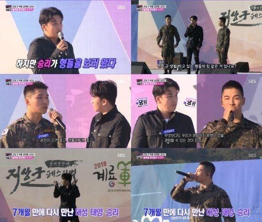 【BIGBANG NEWS】BIGBANGのSOL&D-LITE&V.I、7ヶ月ぶりに一つのステージで熱唱…パワフルなパフォーマンスにファン熱狂(動…