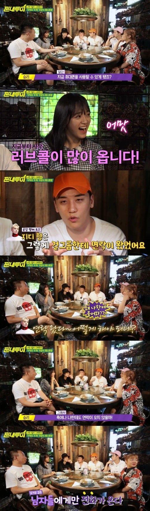 【BIGBANG NEWS】BIGBANGのV.I、G-DRAGONの人気を暴露「ガールズグループから電話が来ると…」