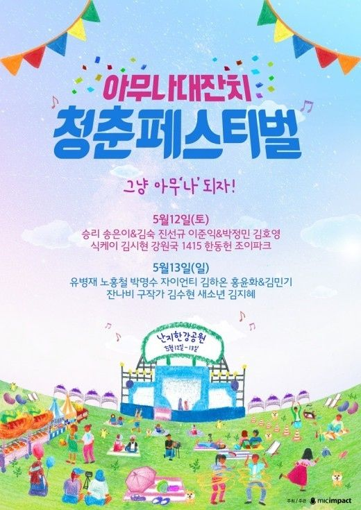 【BIGBANG NEWS】BIGBANGのV.I、若者向けのイベント「青春フェスティバル2018」に出演決定…5月12日に開催