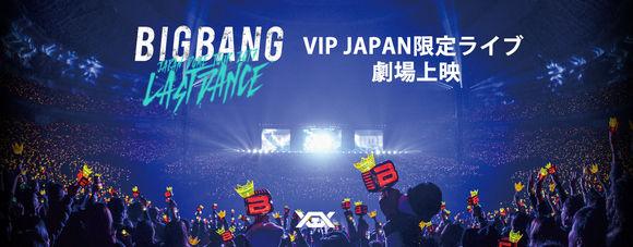【BIGBANG NEWS】BIGBANG、日本ドームツアー最終公演のVIP JAPAN限定ライブが劇場上映決定!