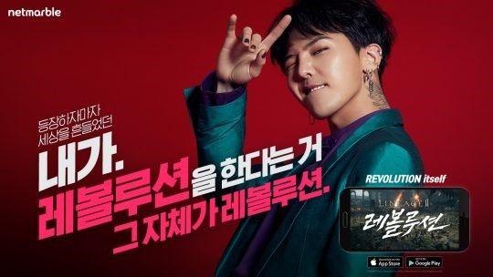 【BIGBANG NEWS】BIGBANGのG-DRAGON、ゲーム広告のモデルに抜擢