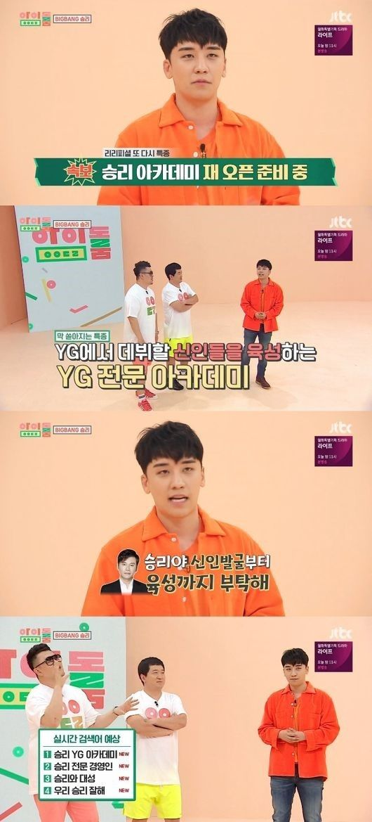 【BIGBANG NEWS】BIGBANGのV.I、新しいアカデミーを準備中…「YGでデビューする新人を発掘・育成したい」