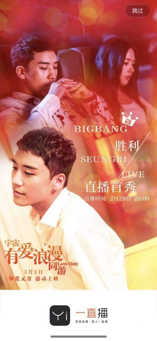 【BIGBANG NEWS】BIGBANGのV.I、中国映画「Love Only」広報のライブ放送を100万人が視聴!香港の試写会ではアカペラを披露