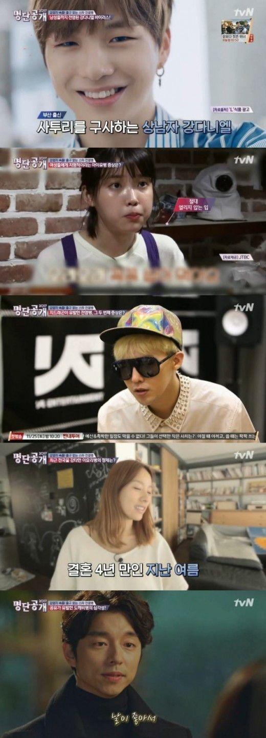 【BIGBANG NEWS】Wanna One カン・ダニエルからコン・ユまで「出口のないスター伝染病」ランキング公開
