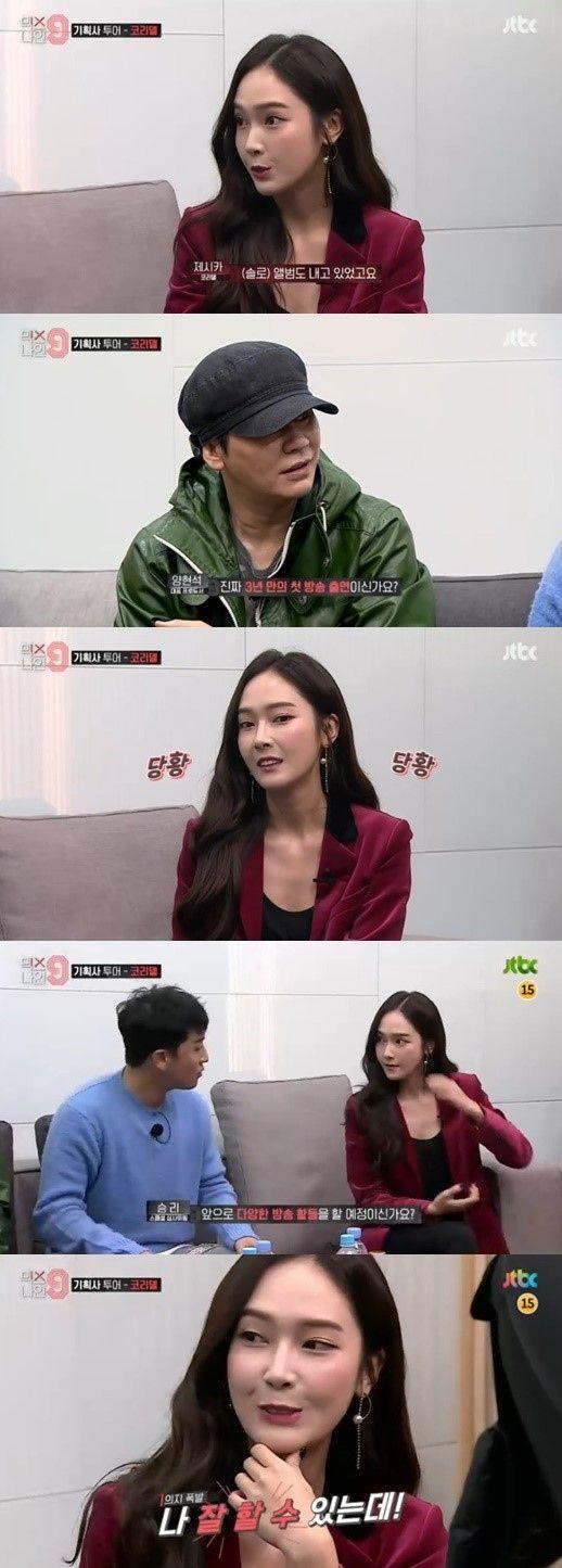 【BIGBANG NEWS】ジェシカ「MIX NINE」にサプライズ出演…YGヤン・ヒョンソク代表&BIGBANGのV.Iとトーク