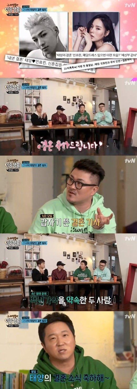 【BIGBANG NEWS】BIGBANGのSOL&ミン・ヒョリンの結婚を祝福!チョン・ヒョンドン&Defconnら、収録中の報道に驚き