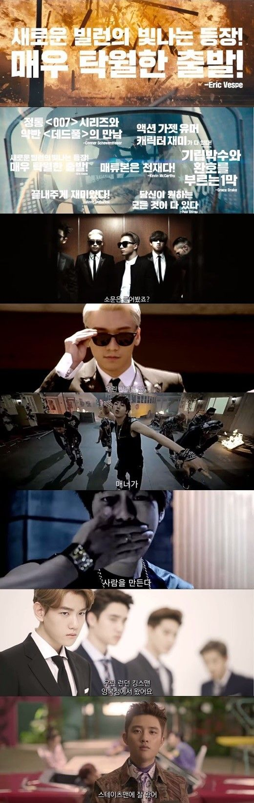 【BIGBANG NEWS】BIGBANG&EXO&防弾少年団らのパロディ映像公開…映画「キングスマン:ゴールデンサークル」にファンが熱い期待