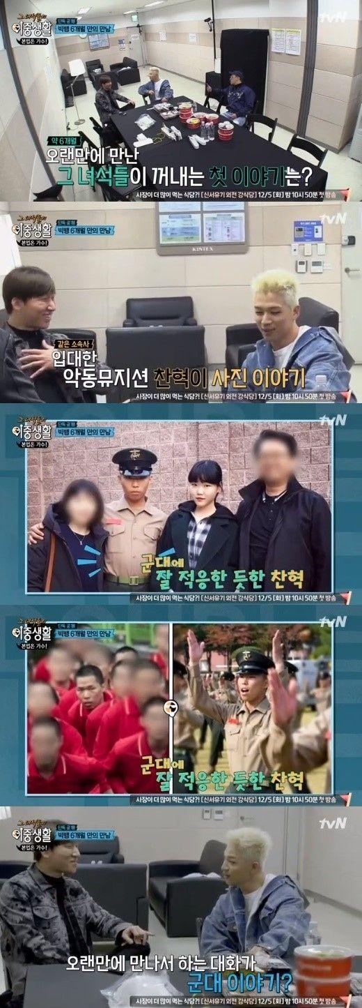 "【BIGBANG NEWS】BIGBANGのD-LITE、楽童ミュージシャン イ・チャンヒョクの軍服務写真に""爆笑""(動画あり)"