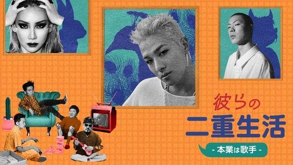 【BIGBANG NEWS】BIGBANGのSOL&元2NE1のCL出演!「彼らの二重生活 -本業は歌手-」Mnetにて来年2月日本初放送決定