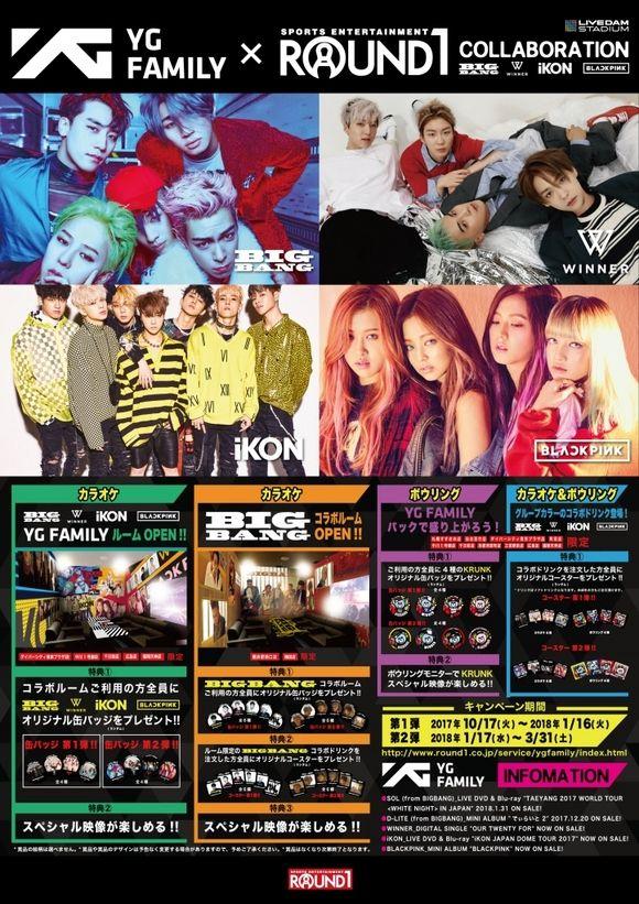 【BIGBANG NEWS】ROUND1、BIGBANGらYGアーティストとのコラボキャンペーンを実施!コラボルームもオープン