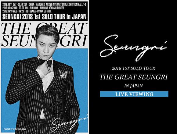 【BIGBANG NEWS】BIGBANGのV.I初の日本ソロツアー「THE GREAT SEUNGRI」大阪公演のライブ・ビューイングが決定!