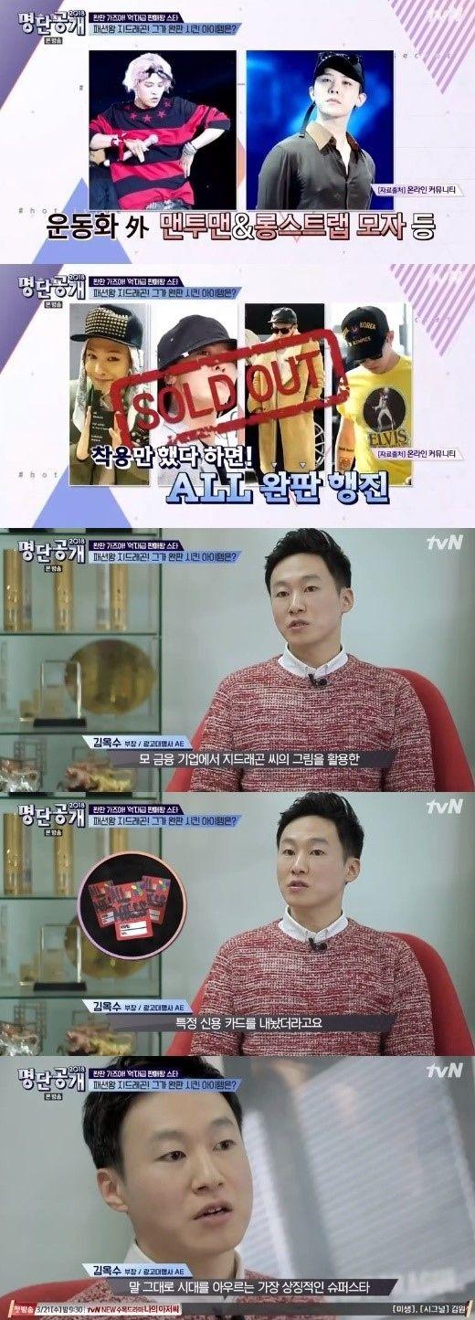 "【BIGBANG NEWS】BIGBANGのG-DRAGON、何から何まで完売…""驚異のGD効果"""