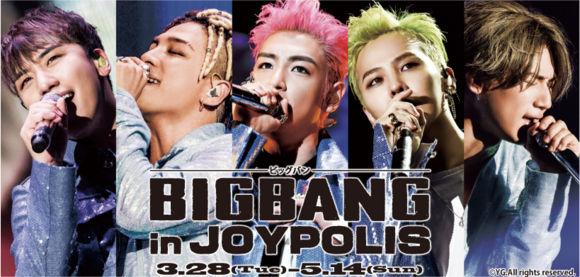 【BIGBANG NEWS】BIGBANG、コラボイベント「BIGBANG in JOYPOLIS」開催決定!オリジナルグッズやアトラクション情報を…