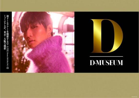 【BIGBANG NEWS】BIGBANGのD-LITE「D-LITE MUSEUM」4/6より池袋パルコでスタート&「D-Day」トレーラー映像も…