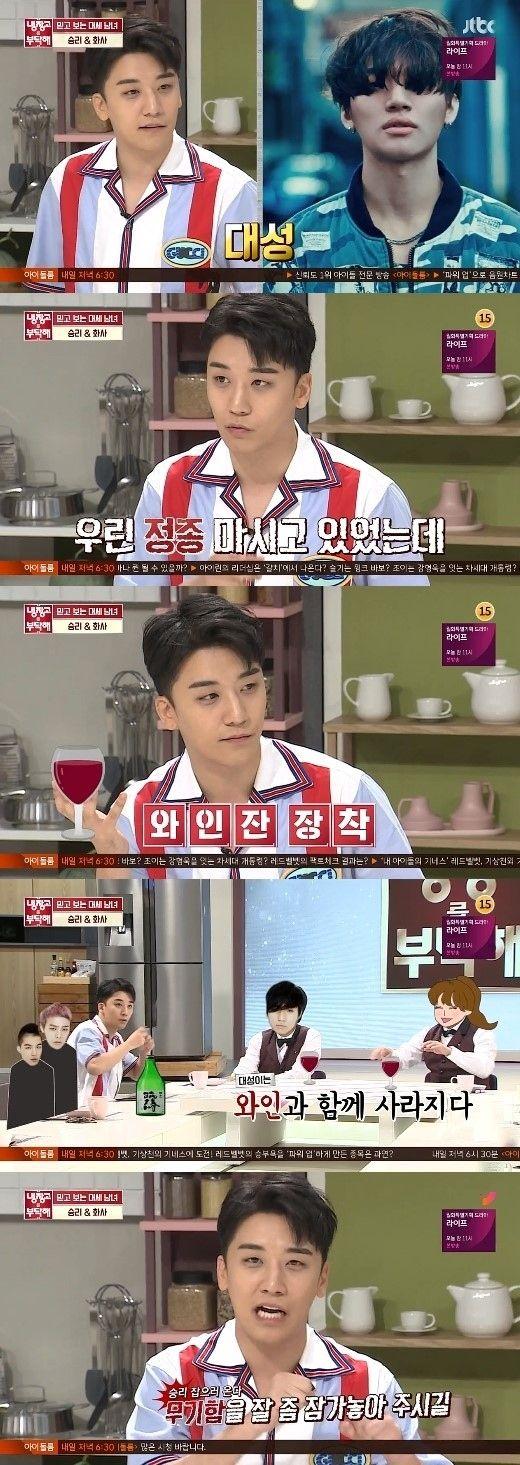 【BIGBANG NEWS】BIGBANGのV.I、メンバーD-LITEに対して暴露「女性が来るとすぐに…」(動画あり)
