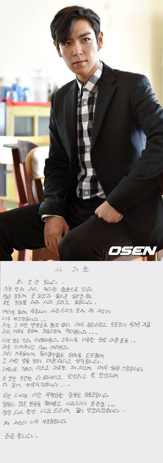 【BIGBANG NEWS】BIGBANGのT.O.P、直筆手紙で大麻吸引容疑を謝罪「後悔している」