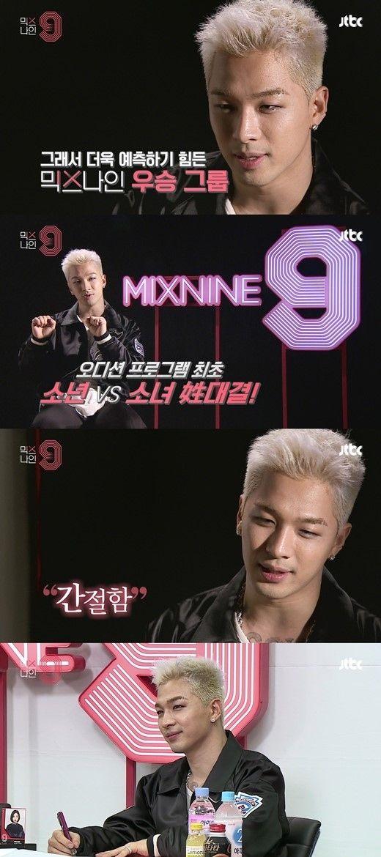 """【BIGBANG NEWS】BIGBANGのSOL「MIX NINE」予告映像公開…""""当時の自分たちの切実さを思い出す""""(動画あり)"""