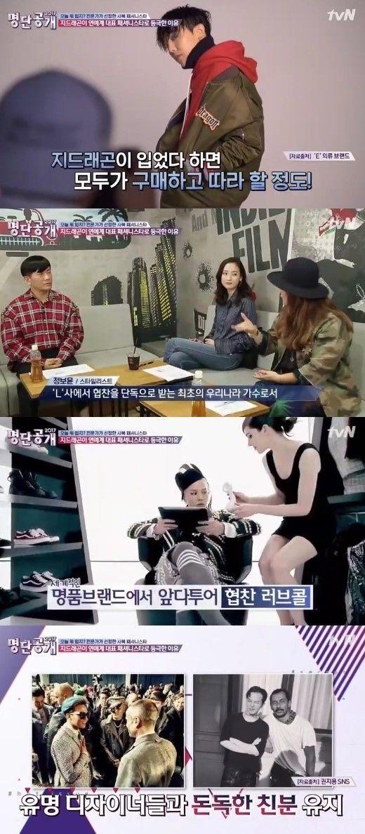 """【BIGBANG NEWS】BIGBANGのG-DRAGON、芸能界の「私服ファッショニスタ」1位に…""""彼が着用すると、それがスタイルになる"""""""