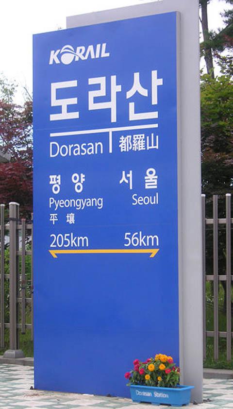 342px-Korail_dorasan_station_sign_mark