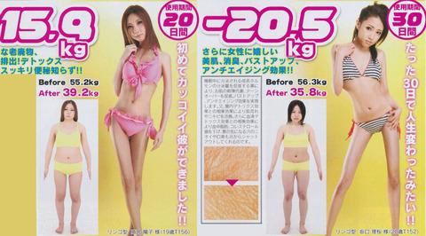 japanesediet1