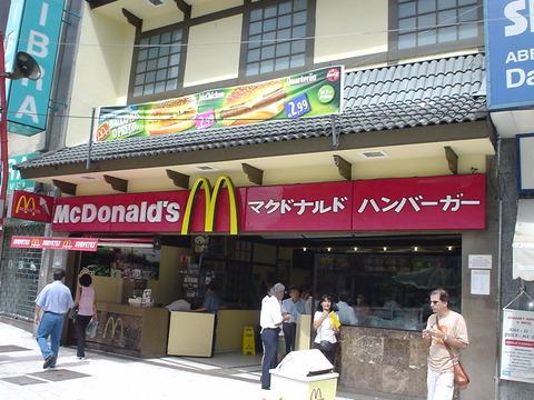 McDonald's_Liberdade_in_Sao_Paulo_002
