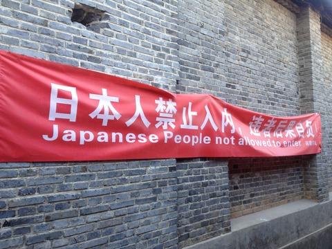 3264px-Anti-japanese_banner_Lijiang