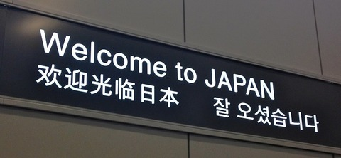 japan-narita-immigration-678x314
