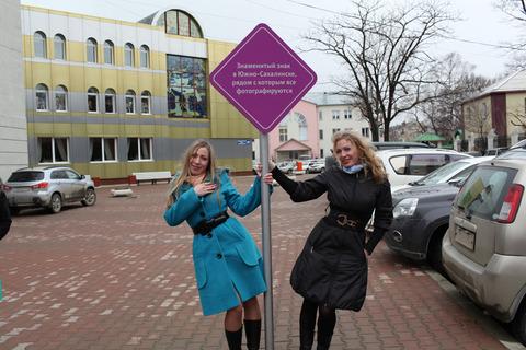 sign-yuzhno-sakhalinsk-life-02