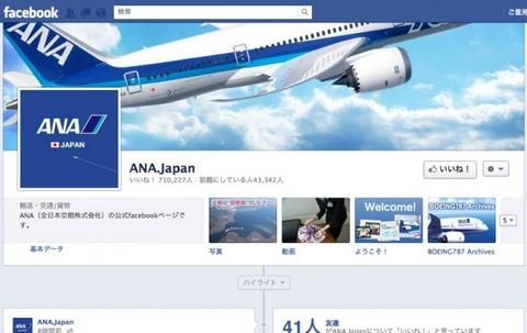 ana-facebook-cover-590x373