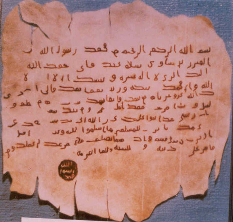 Letter-of-Mohammad-saw-to-Arab-Rulers