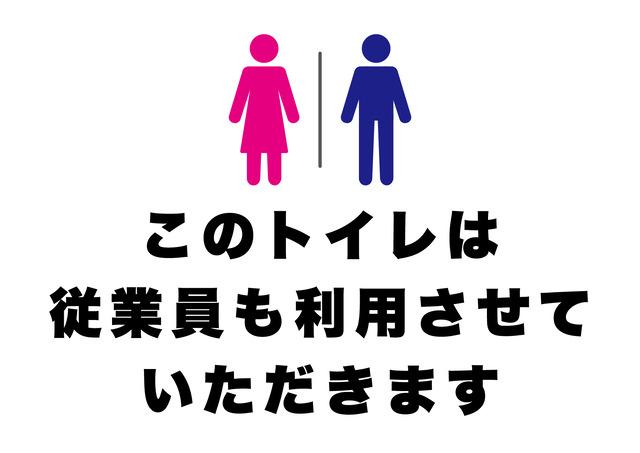 toilet-employee-use@2x-100