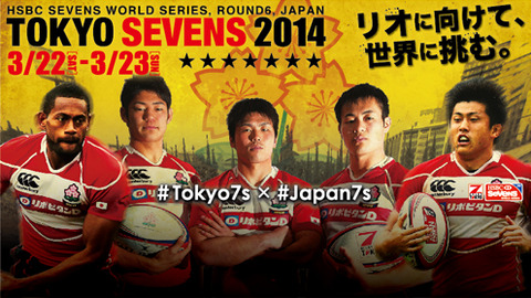 sevens_tokyosevens2014_2
