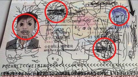chinese-passport-hoax