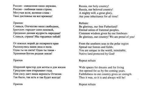 RUSSIAN NATIONAL ANTHEM - WORDS