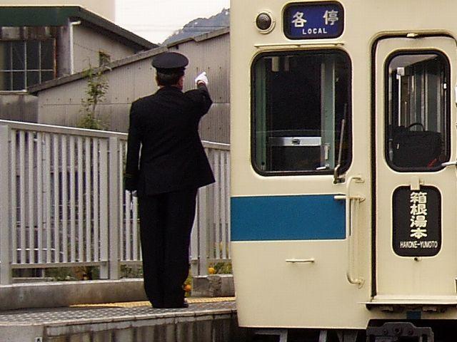 Odakyu_Conductor