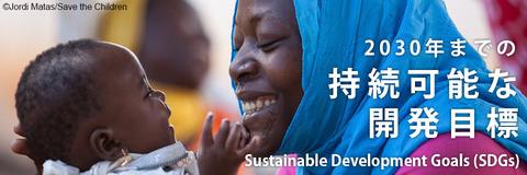 SDGs_LP_banner2