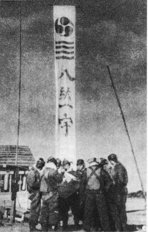 381px-Flag_of_Hakkoichiu