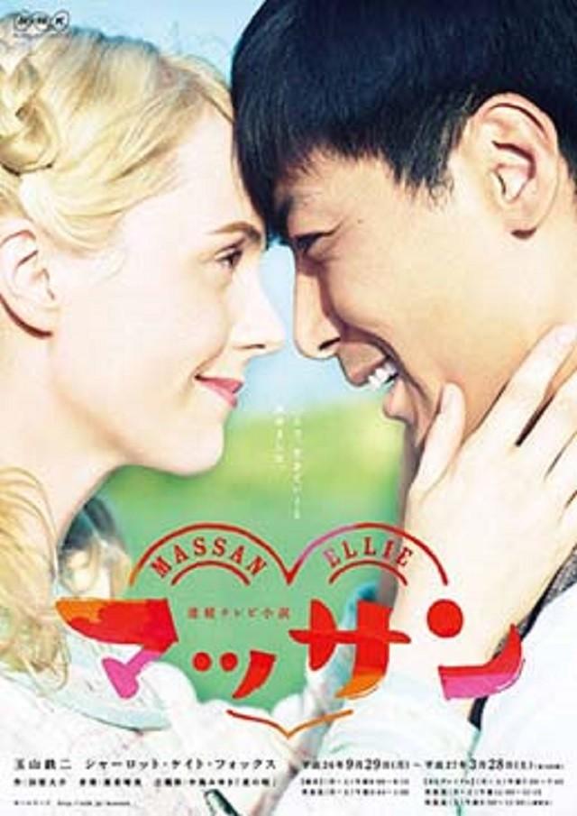 Massan_(マッサン)-poster