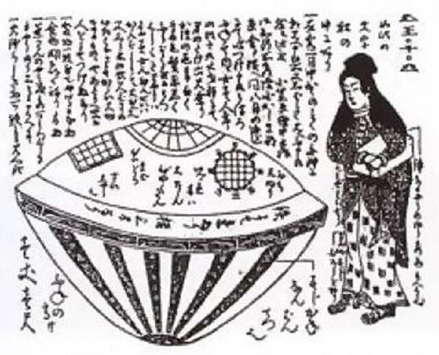 Utsuro-bune