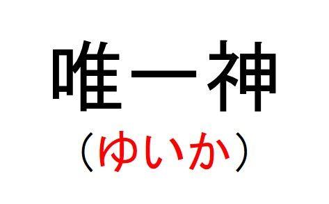 1_唯一神(ゆいか)2