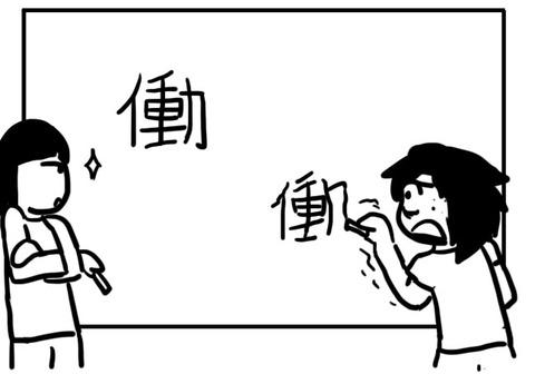 kanji-image-2